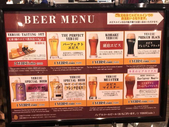 museum of yebisu beer tokyo beer menu 700x525 - A visit to the Museum of Yebisu Beer in Tokyo, Japan