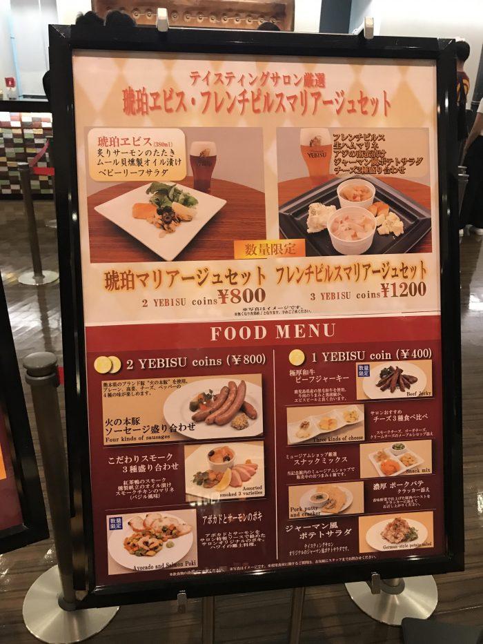 museum of yebisu beer tokyo food menu 700x933 - A visit to the Museum of Yebisu Beer in Tokyo, Japan