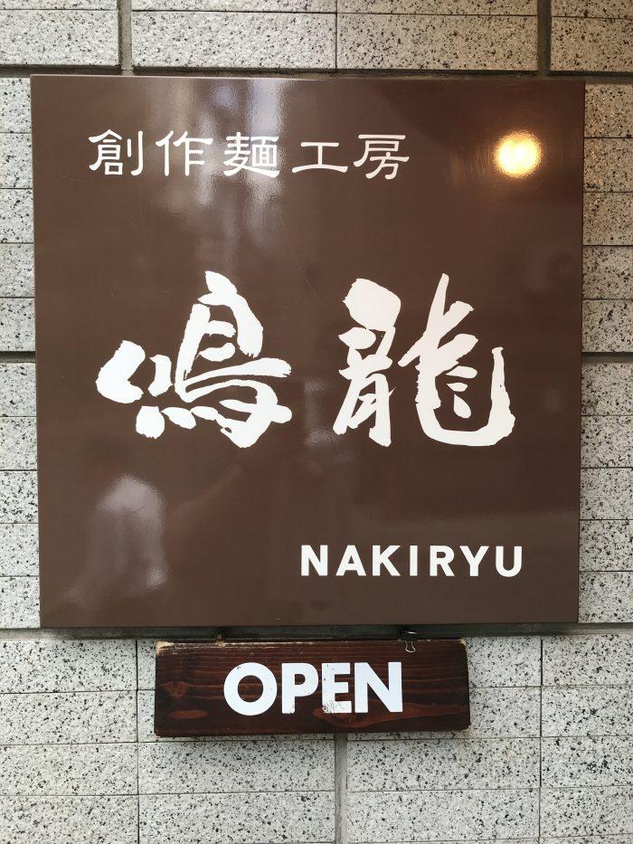 nakiryu michelin star ramen tokyo entrance 700x933 - A visit to Nakiryu - Michelin-starred ramen in Tokyo, Japan