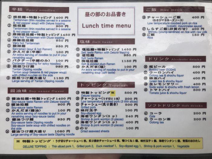 nakiryu michelin star ramen tokyo menu 700x525 - A visit to Nakiryu - Michelin-starred ramen in Tokyo, Japan