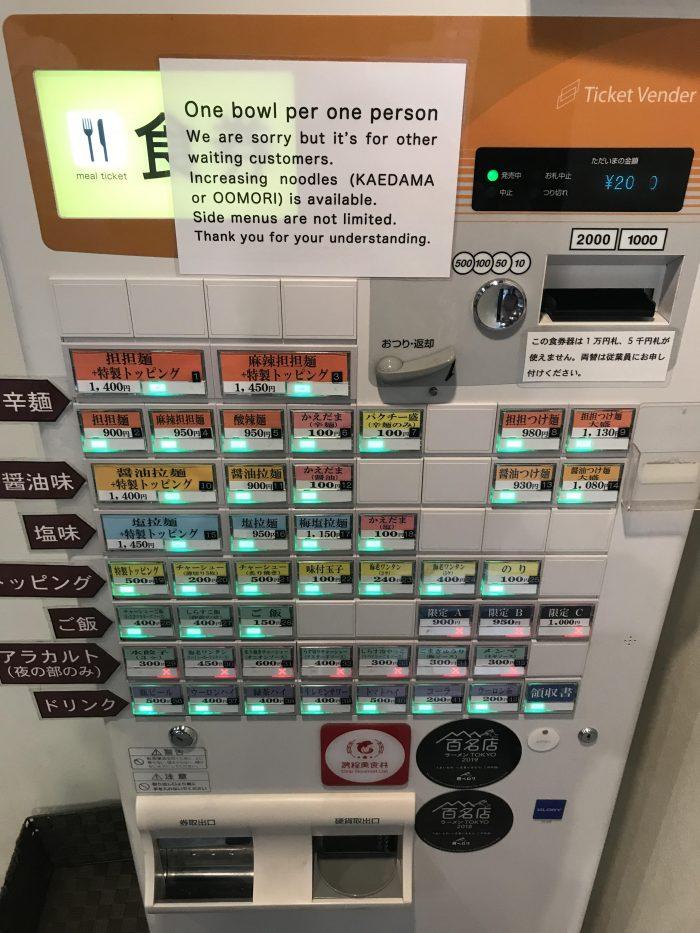 nakiryu michelin star ramen tokyo order ticket machine 700x933 - A visit to Nakiryu - Michelin-starred ramen in Tokyo, Japan