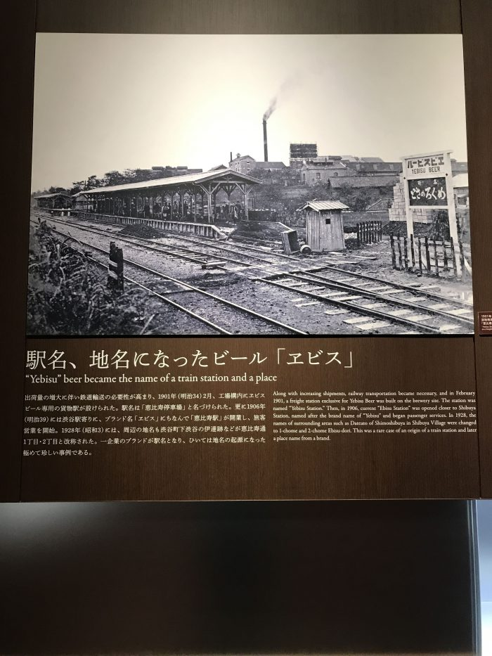 old ebisu train station 700x933 - A visit to the Museum of Yebisu Beer in Tokyo, Japan