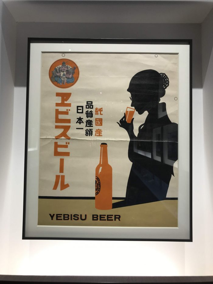 old yebisu advertisement 700x933 - A visit to the Museum of Yebisu Beer in Tokyo, Japan