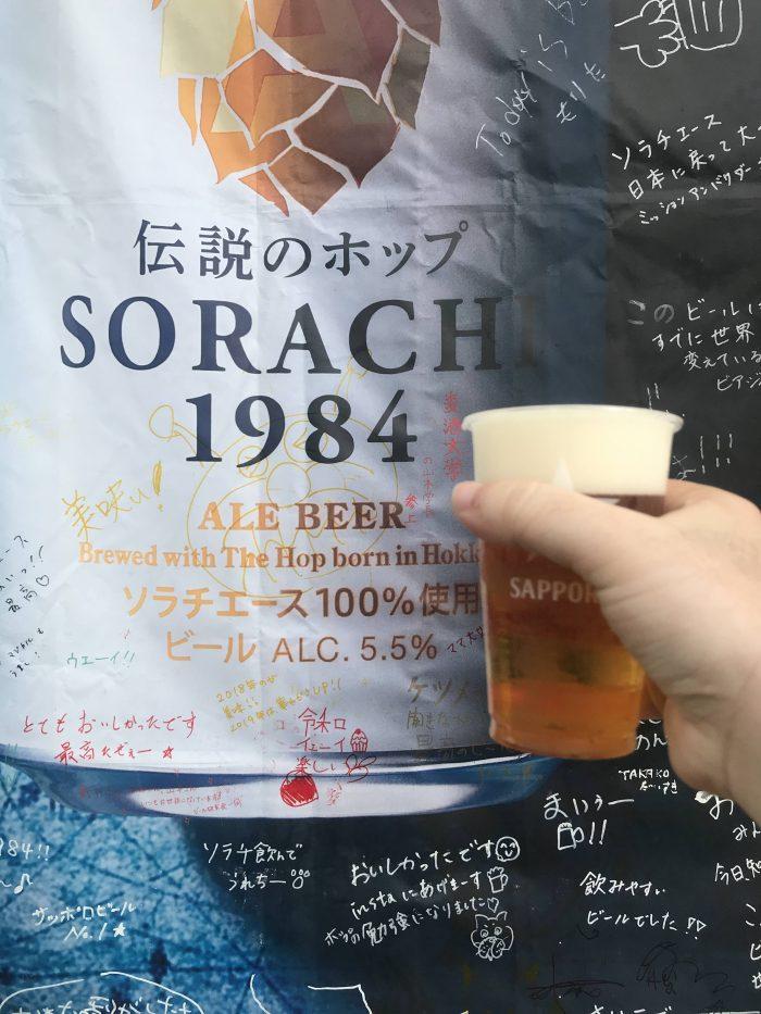 sorachi 1984 beer 700x933 - A visit to the Hokkaido Food Fair in Tokyo, Japan