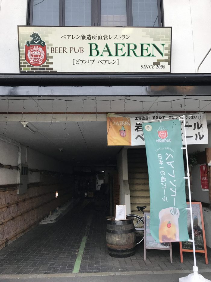 craft beer in morioka baeren brewpub 700x933 - The best craft beer in Morioka, Japan