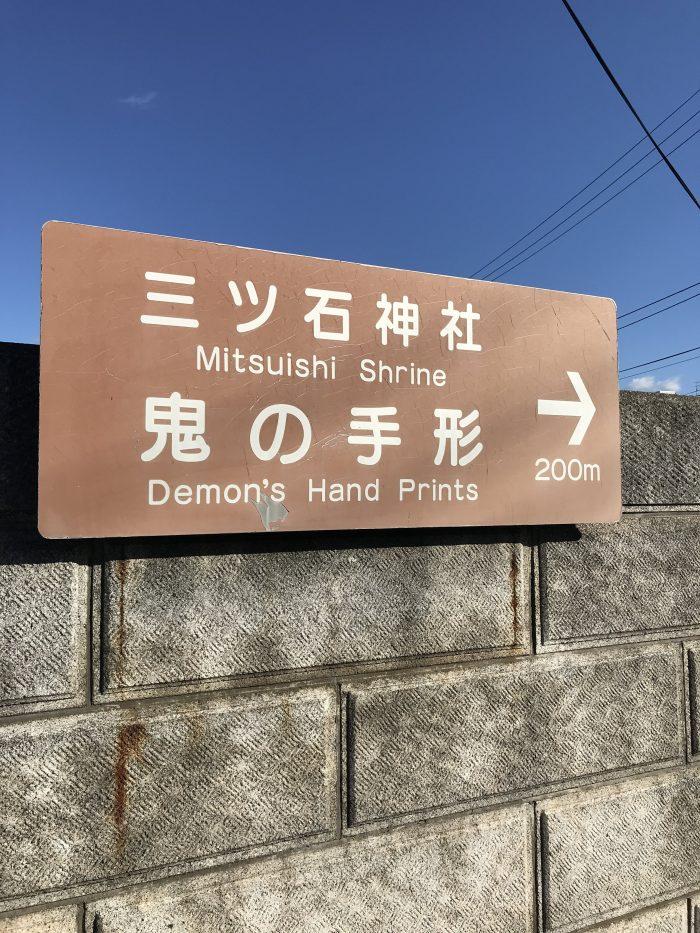 img 7665 700x933 - A visit to Mitsuishi Shrine in Morioka, Japan