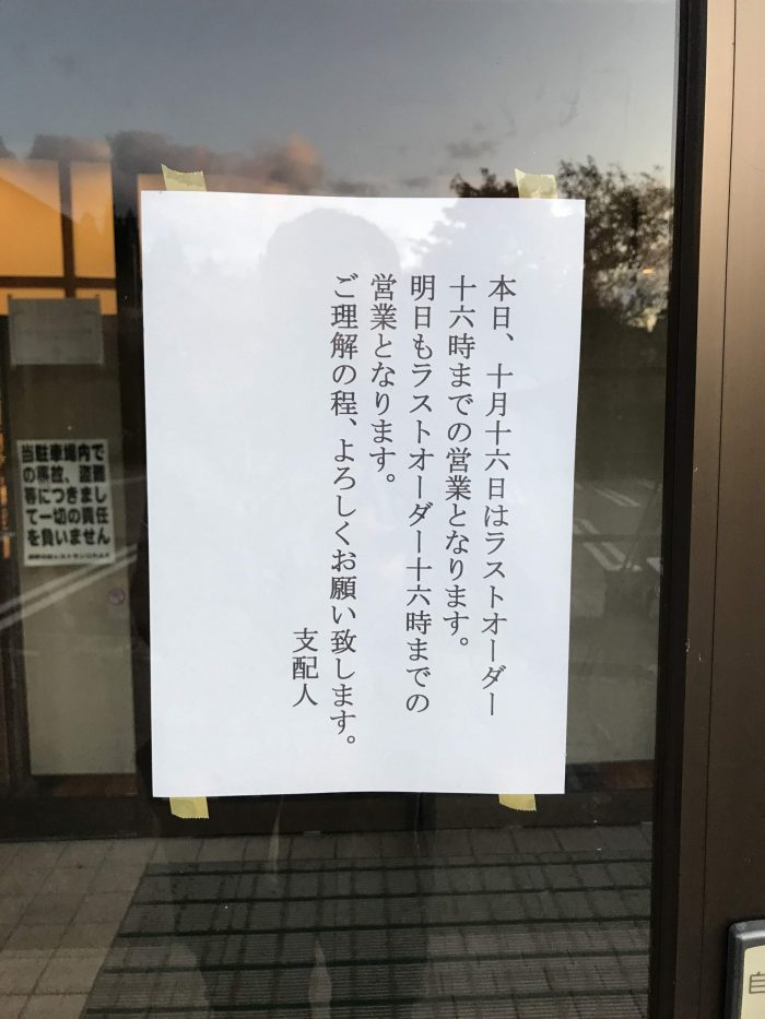 orae brewery closed 700x933 - A day trip from Morioka to Lake Tazawa, Japan