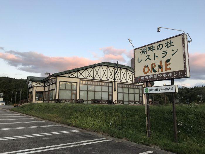 orae brewery lake tazawa 700x525 - A day trip from Morioka to Lake Tazawa, Japan