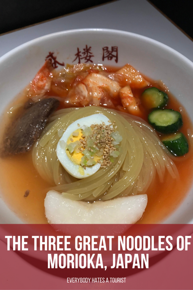 the three great noodles of morioka japan 667x1000 - The Three Great Noodles of Morioka, Japan
