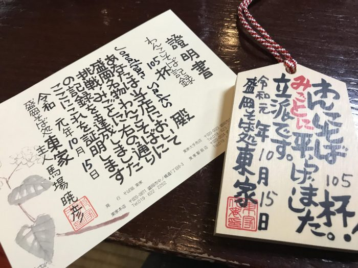 wanko soba tegata 700x525 - The Three Great Noodles of Morioka, Japan
