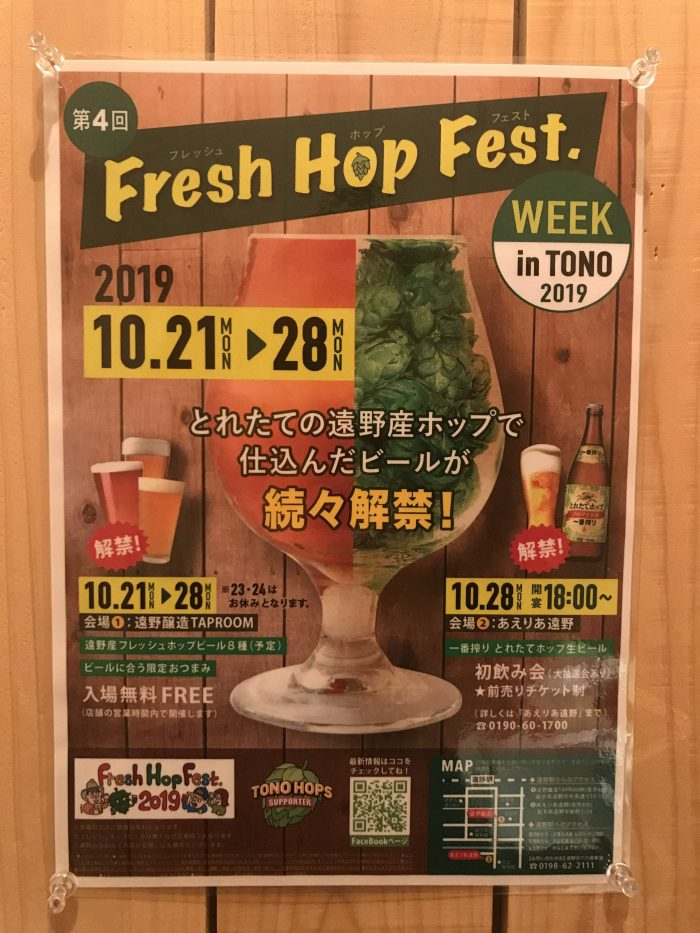 tono fresh hop beer festival 700x933 - The best craft beer in Tono, Japan