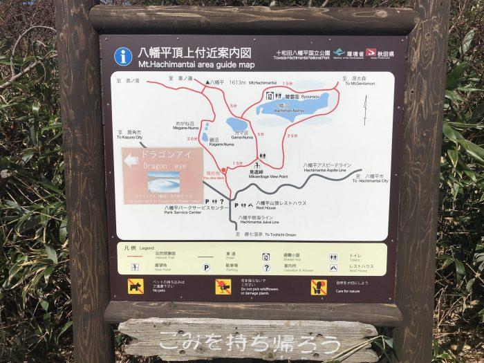 hachimantai hiking trail map 700x525 - A day trip from Morioka to Hachimantai National Park, Japan