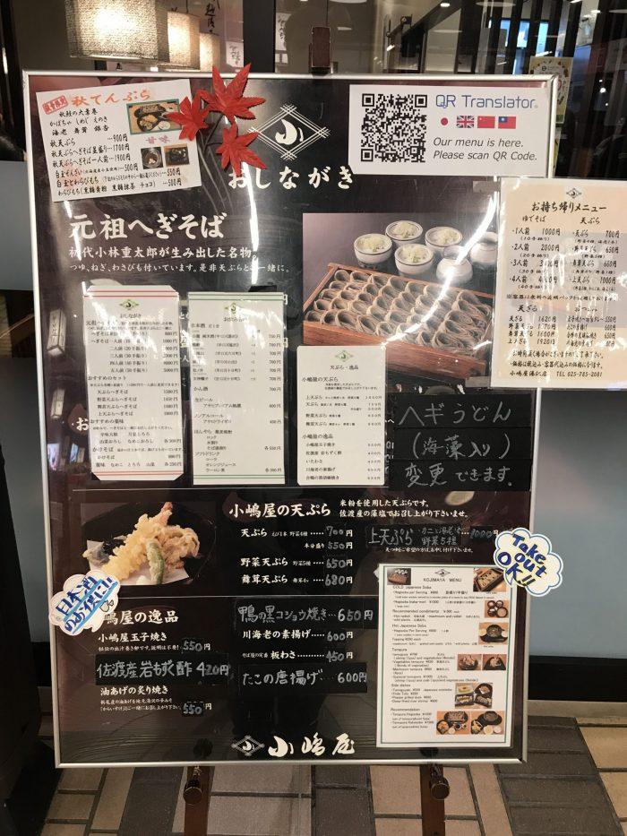 kojimaya hegi soba yuzawa 700x933 - Eating hegi soba in Yuzawa, Japan
