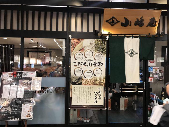 kojimaya yuzawa 700x525 - Eating hegi soba in Yuzawa, Japan