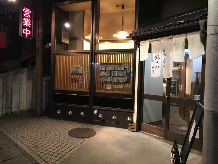 tazikawa maroi sake bar yuzawa 700x525 - The guide to sake in Yuzawa, Japan